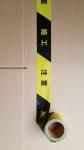 黃黑警示帶 施工警示帶尺寸 施工警示帶供應商 上海黃黑警示帶