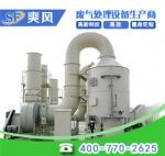选择酸碱气体处理厂维修简单,运行稳定,使用寿命长