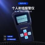 個人輻射報警儀RJFJ-S1