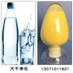 聚合氯化铝优等品特价供应