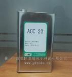 ACC22三防漆 防潮油 防锈油 保护漆油 防霉剂 防霉油