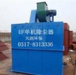 UF單機除塵器制造廠家上海單機除塵器廠家促銷