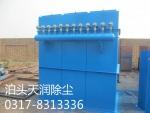 興平DMC脈沖除塵器供應單機脈沖除塵器