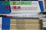 正品合金钢焊条WEWELDING600参数及工艺