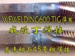 天津威欧丁600解决高速钢与不锈钢的焊接