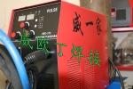 威一家MIG275双脉冲气保焊机简介及应用