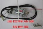 供应消安牌熔断器(温控释放器)