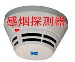 點型光電感煙火災探測器