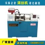 锋达滚丝机专业生产厂家 150型滚丝机性能稳定价格优惠