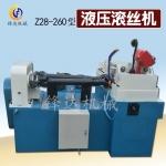 滚丝机厂家直销液压三轴滚丝机小型滚丝机