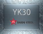 东莞大满金属现货供应YK30圆钢YK30钢板YK30钢棒