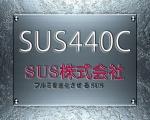 SUS440C不锈钢棒 SUS440C不锈钢板规格齐全