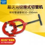 易沃克消防管石油管道管子割刀2-20寸手动防爆 绞接式手动切