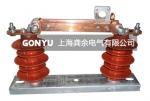 HGW9-12/630A复合硅橡胶户外高压隔离开关