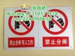 不锈钢警示牌  止步高压危险警示牌多少钱一块//消防警示牌
