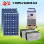 高速路太阳能监控系统 鸿伏10KW太阳能发电系统