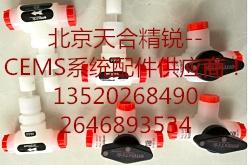 抽取式粉塵儀探頭球閥S060101002 兩位一通電磁閥