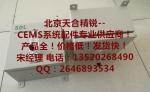 CEMS制冷器 CEMS 压缩机制冷器