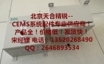 CEMS制冷器 CEMS 壓縮機制冷器