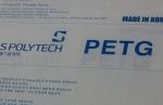 SPOLYTECH耐高温吸塑树脂板PETG板