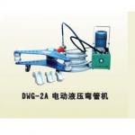 DWG-2A电动液压弯管机 鞍山厂家直销