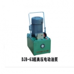 DJB-63高压电动油泵 鞍山厂家直销