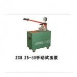 2SB 25-80手動試壓泵