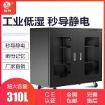 310L防靜電防潮柜 電子IC防潮箱 低濕干燥柜