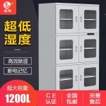 供应1200L大容量防潮柜 工业低湿防潮箱电子零件干燥柜