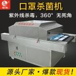 现货供应紫外线杀菌炉工业UV消毒器口罩杀菌机设备